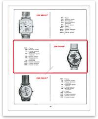 Vostok katalog 1967
