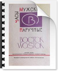 Vostok katalog 1970-tal