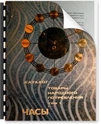 Vostok katalog 1972
