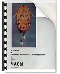 Vostok katalog 1974