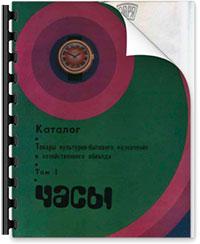 Vostok katalog 1977