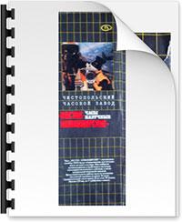 Vostok katalog 1990-tal