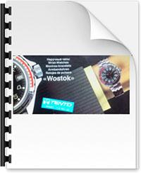 Vostok katalog 1990