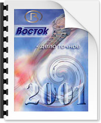 Vostok katalog 2001